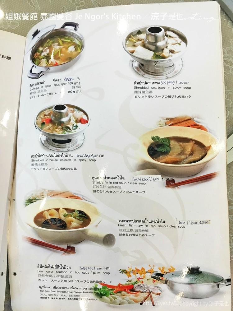 姐娥餐館 泰國曼谷 Je Ngor's Kitchen 16