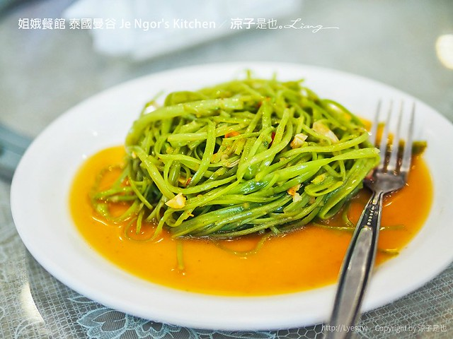 姐娥餐館 泰國曼谷 Je Ngor's Kitchen 23