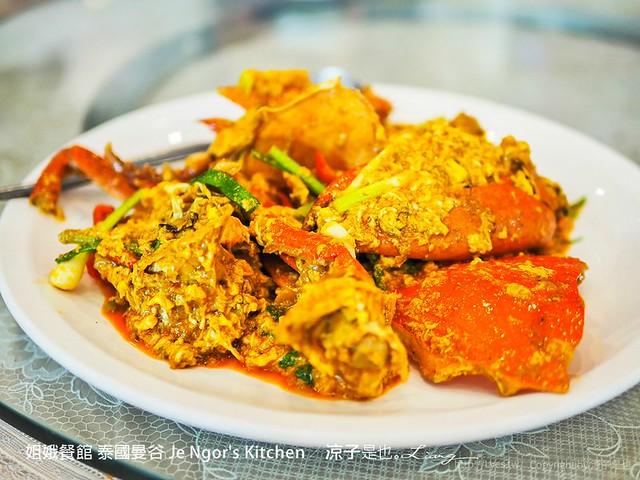 姐娥餐館 泰國曼谷 Je Ngor's Kitchen 26