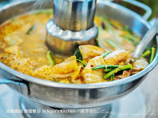 姐娥餐館 泰國曼谷 Je Ngor's Kitchen 29