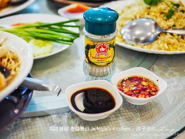 姐娥餐館 泰國曼谷 Je Ngor's Kitchen 36