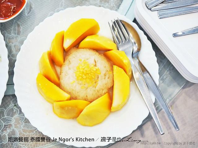 姐娥餐館 泰國曼谷 Je Ngor's Kitchen 44