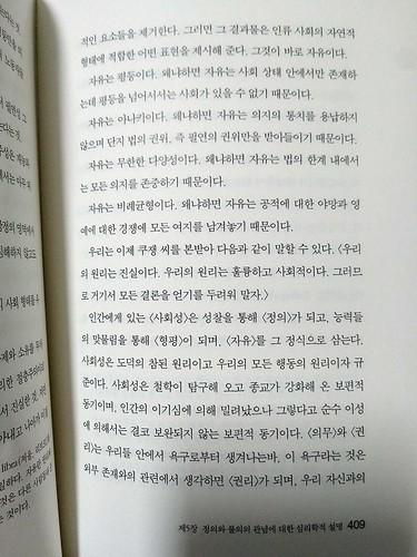 독서노트 | 소유란 무엇인가2