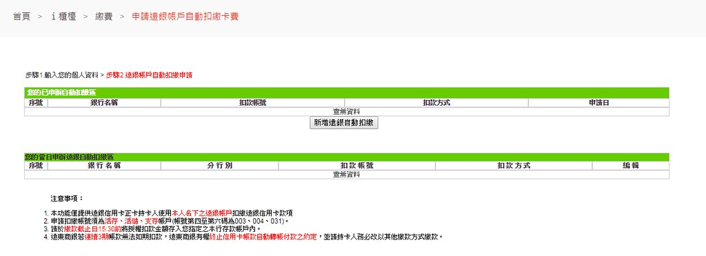 BANKEE信用卡綁定自動轉帳