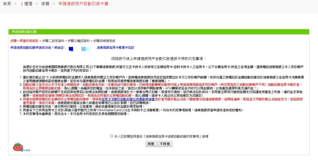 信用卡BANKEE自動轉帳