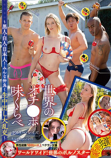 HIKR-126 Ochi ● Po Taste Comparison Of The World-black, White, Japanese!Everybody Get Along Well Cum-out Gangbang-World Wide!World Porn Star Luxury Co-starring