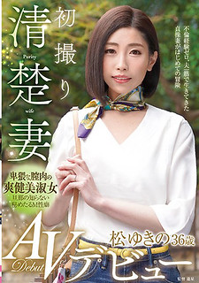 TOEN-15 The First Taking A Clean Wife Matsu Yukino 36-year-old AV Debut