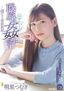 SHKD-857 A Shameful Prisoner My Only Tutor Akari Satomu
