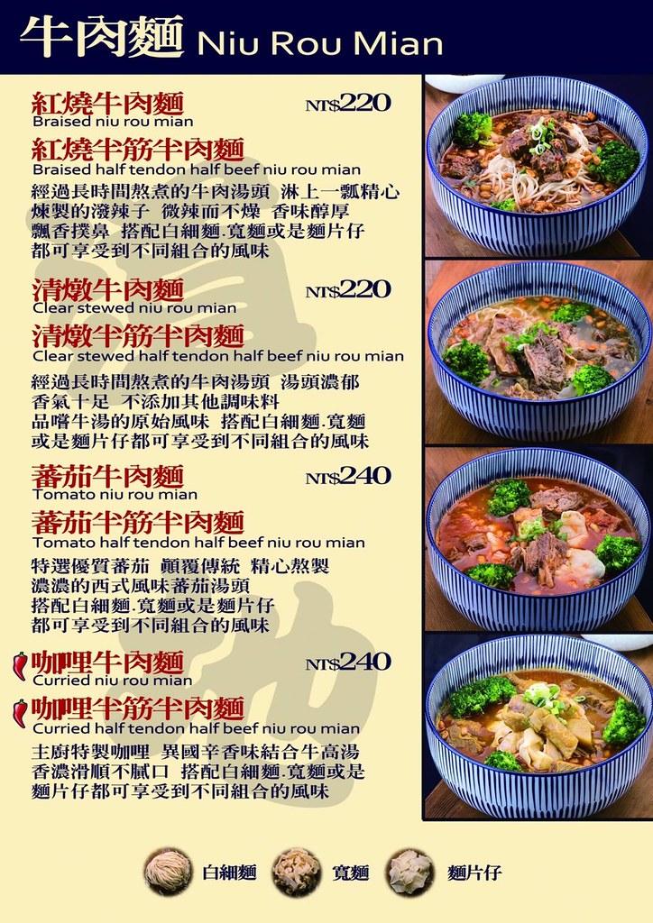 台灣郎牛肉麵菜單