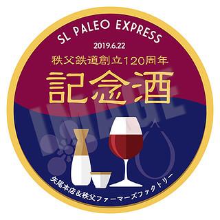 SL秩父鉄道創立120周年記念酒号☆ヘッドマーク