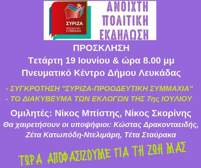 Πρόσκληση ΣΥΡΙΖΑ 19-6-19
