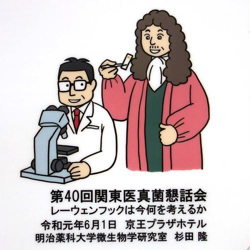 杉田先生クリアファイル
