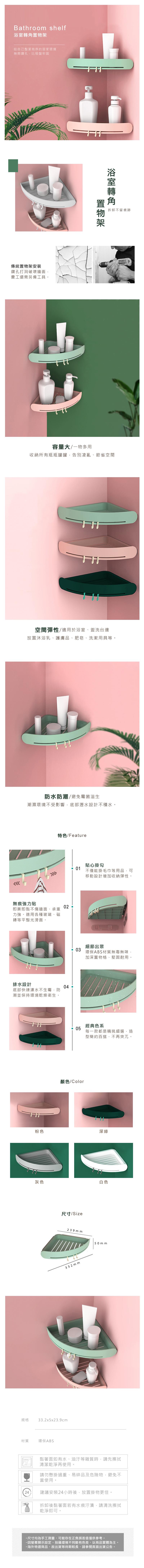浴室轉角置物架