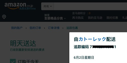 AmazonJP發貨追蹤碼資訊