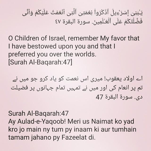 #DailyHadithSMS #Hadith #Quran #islam یَـٰبَنِیۤ إِسۡرَٰۤءِیلَ ٱذۡكُرُوا۟ نِعۡمَتِیَ ٱلَّتِیۤ أَنۡعَمۡتُ عَلَیۡكُمۡ وَأَنِّی فَضَّلۡتُكُمۡ عَلَى ٱلۡعَـٰلَمِینَ. سورة البقرة ٤٧  O Children of Israel, remember My favor that I have bestowed upon you and tha