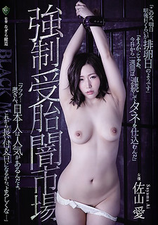 RBD-930 Forced Conception Black Market Ai Sayama