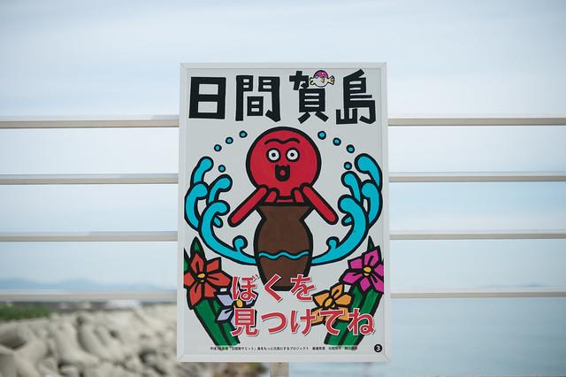 20190510 Himakajima island 1