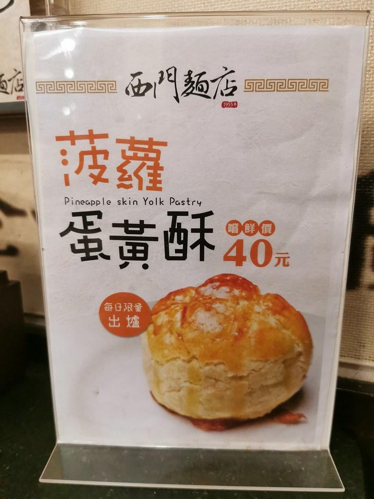 西門麵店 (44)