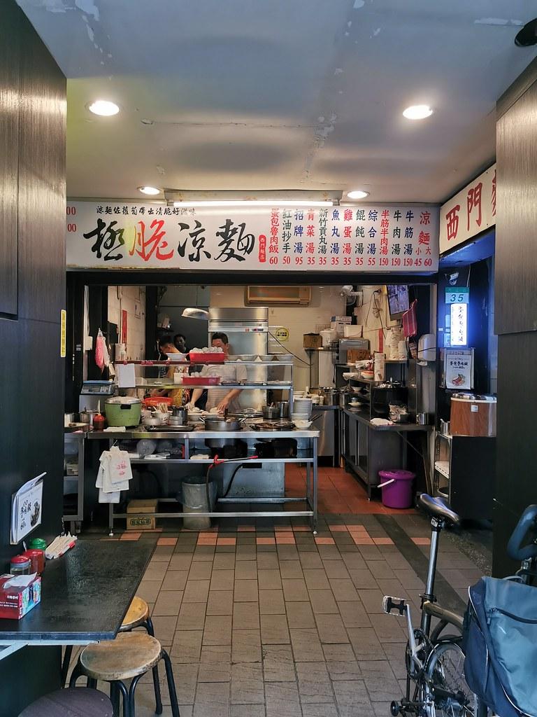 西門麵店 (2)