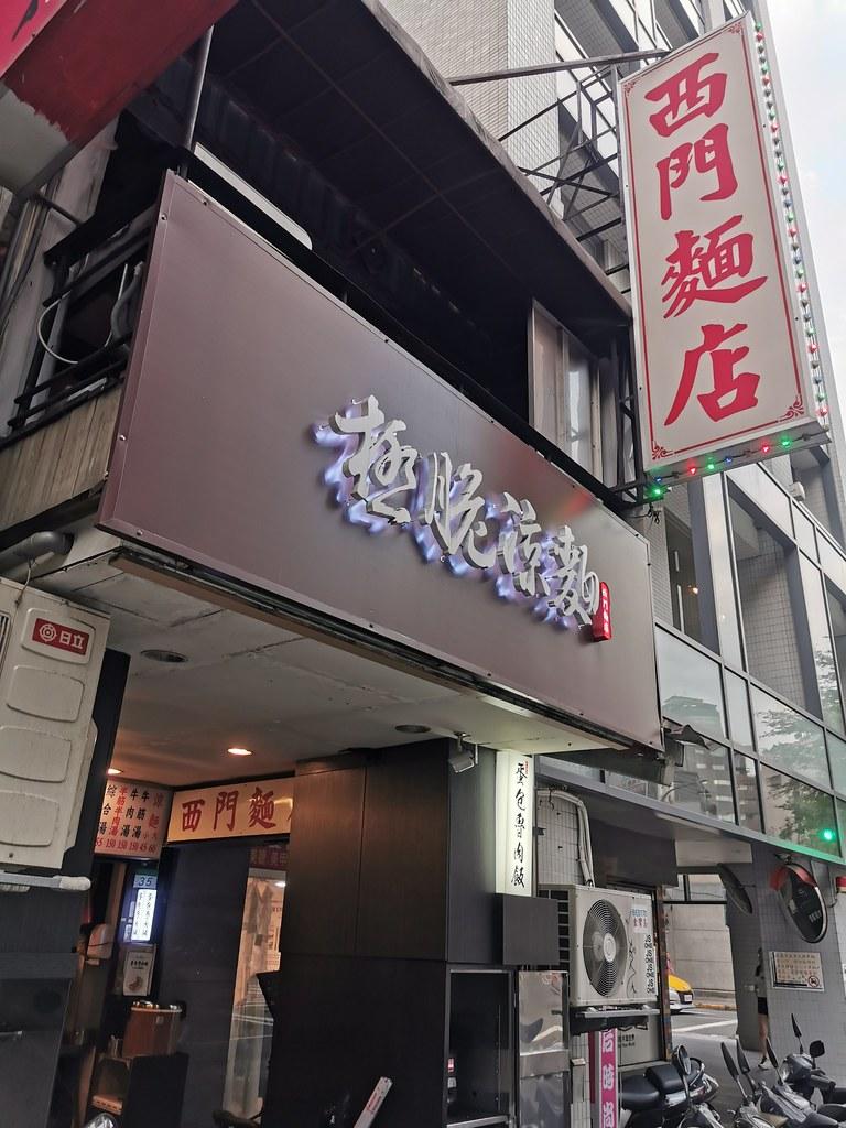 西門麵店 (1)