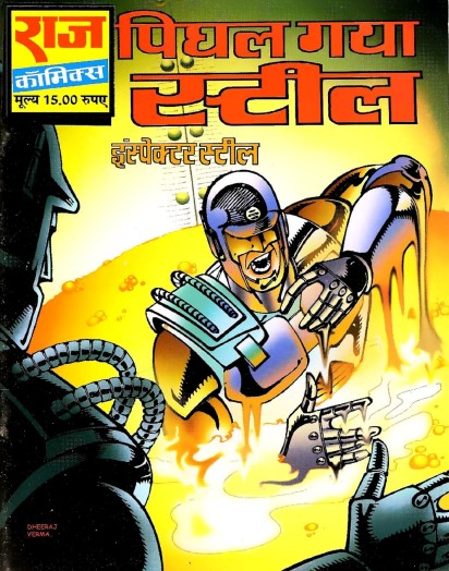 Pighal Gaya Steel Hindi Comics Free - PrinceFunClub
