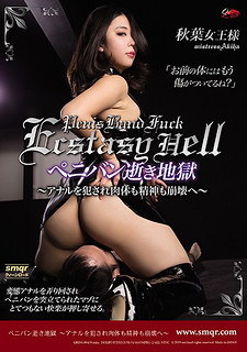 QRDA-094 Peniban 地 Hell 地 Hell -anal Is Committed And The Body And The Spirit Are To Collapse-Akiha