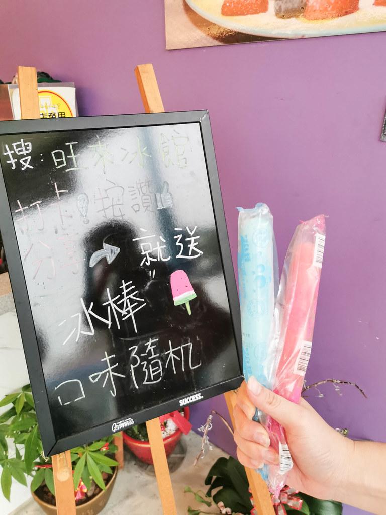 旺來冰店 (69)