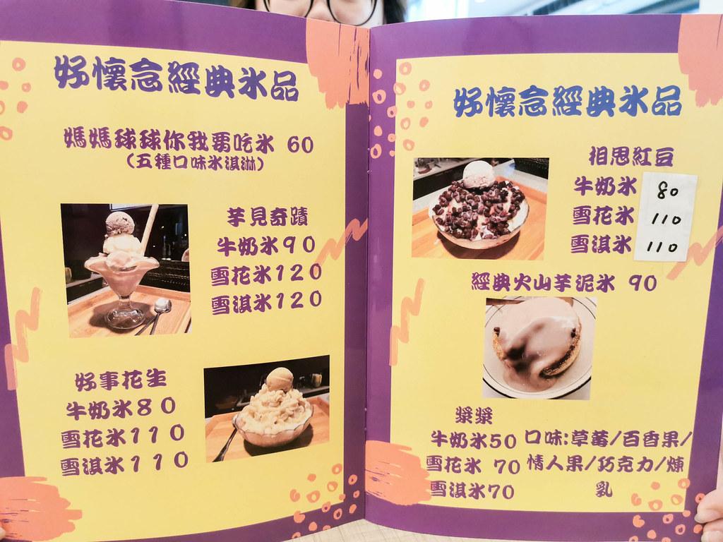 旺來冰店 (82)