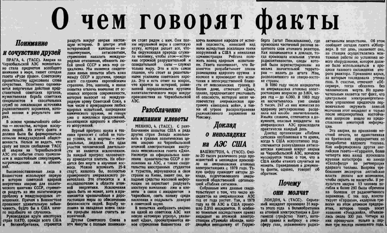 Чернобыльская катастрофа в публикациях газеты Правда