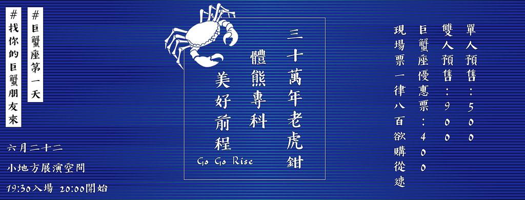 Go Go Rise X 體熊專科 X 三十萬年老虎鉗三團共演 還釋出專屬巨蟹座的看團優惠?