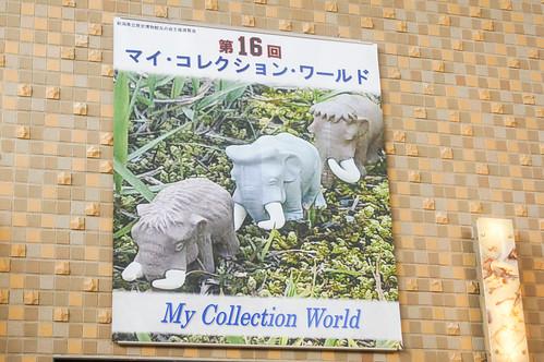 マイコレクションワールド16