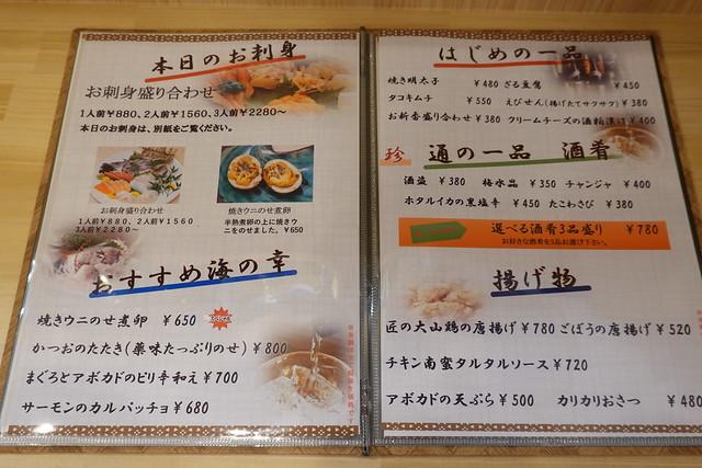 絆(中村橋)