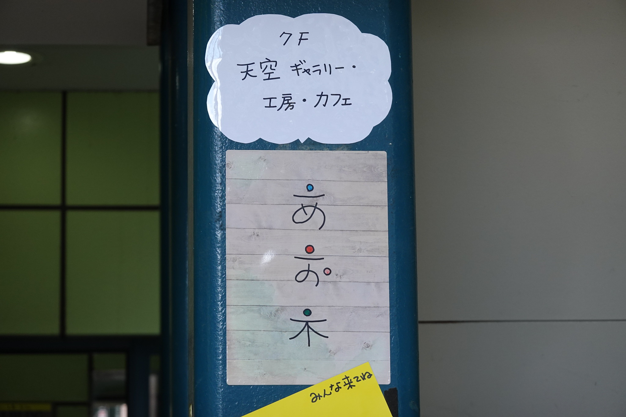 あお木(中村橋)