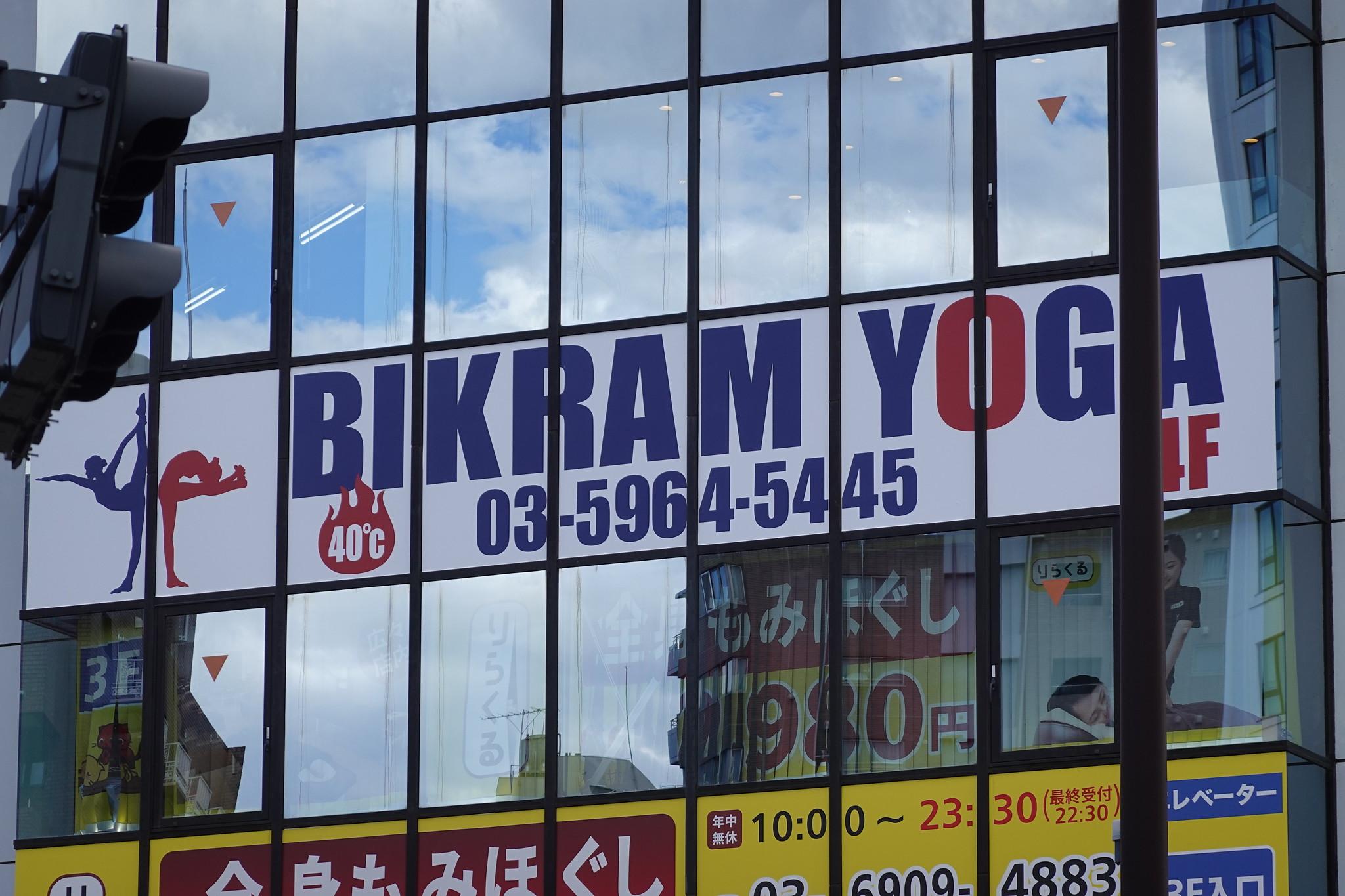 BIKRAM(要町)