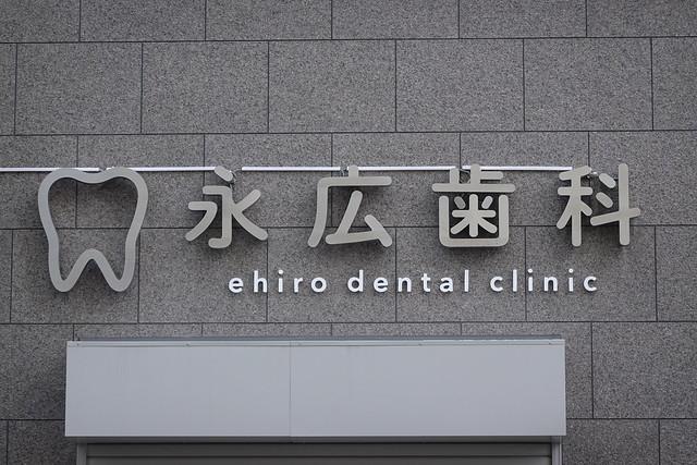 永広歯科(練馬)