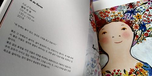 에바 알머슨 전시회 | 세상에서 가장 큰 그림책을 읽다