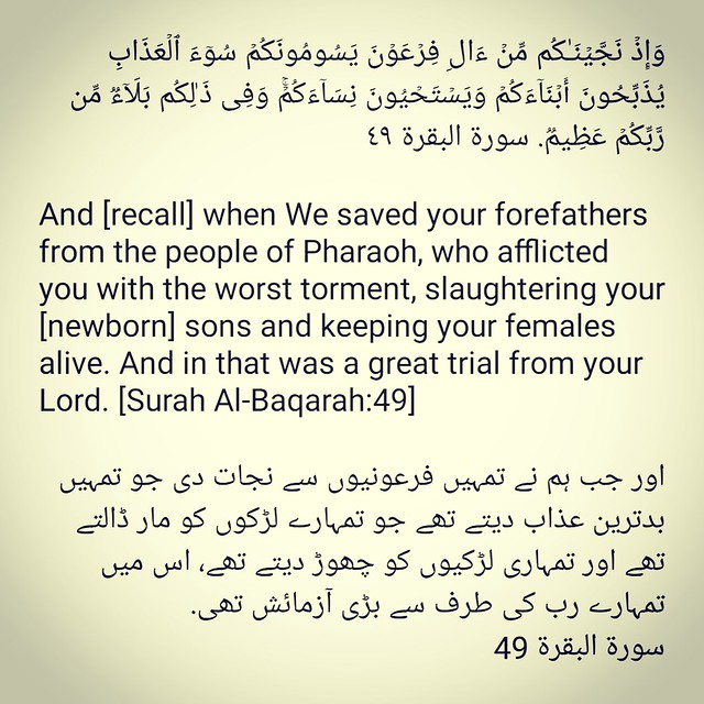 #DailyHadithSMS #Hadith #Quran #islam وَإِذۡ نَجَّیۡنَـٰكُم مِّنۡ ءَالِ فِرۡعَوۡنَ یَسُومُونَكُمۡ سُوۤءَ ٱلۡعَذَابِ یُذَبِّحُونَ أَبۡنَاۤءَكُمۡ وَیَسۡتَحۡیُونَ نِسَاۤءَكُمۡۚ وَفِی ذَٰلِكُم بَلَاۤءࣱ مِّن رَّبِّكُمۡ عَظِیمࣱ. سورة البقرة ٤٩  And [recall] wh