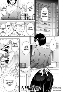คะแนนพุ่งเพราะน้ำดี – [Shunjou Shuusuke] Naisho no Jouji Secret Affair