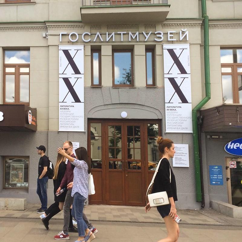 Открытие Литмузея на Зубовском бульваре