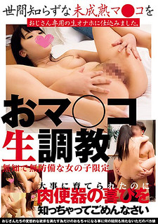 BDSR-392 Oma ○ Ko Raw Torture Ignorant And Defenseless Girl Limited