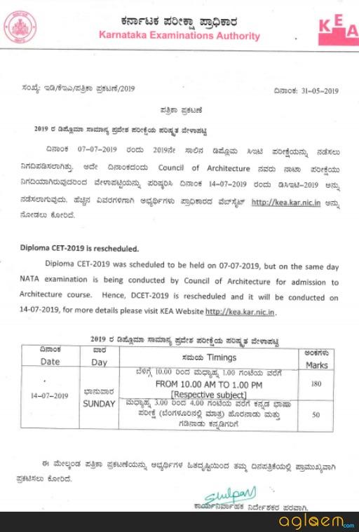 Karnataka DCET 2019 - Seat Allotment Result (Out