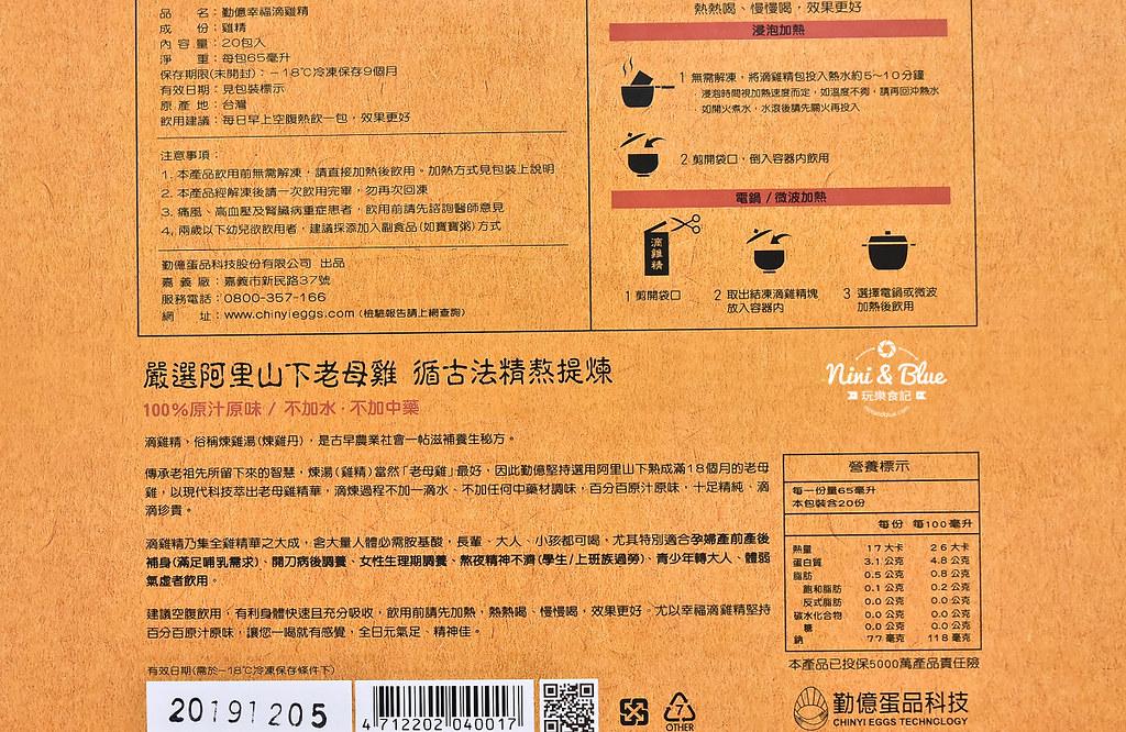 滴雞精推薦 勤億蛋品夢工場02