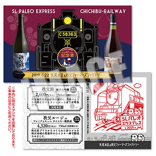 SL秩父鉄道創立120周年記念酒号☆乗車記念証