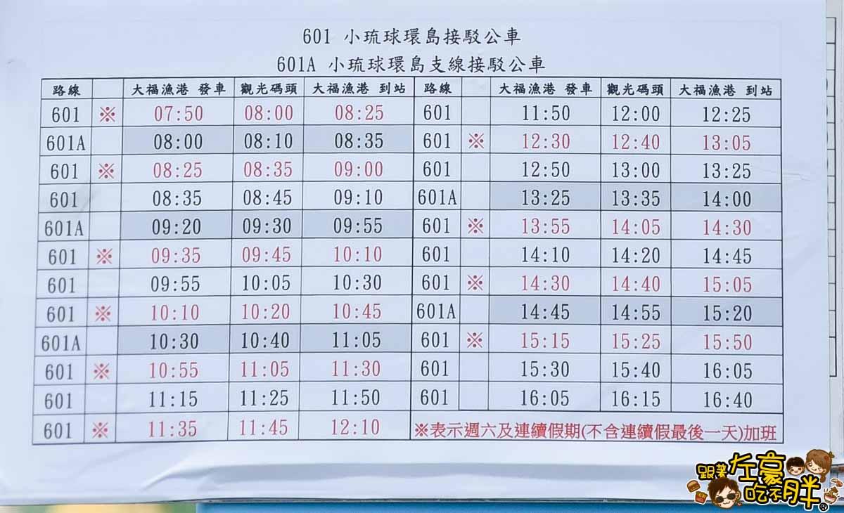 鵬琉線 小琉球旅遊 大鵬灣新航線-49