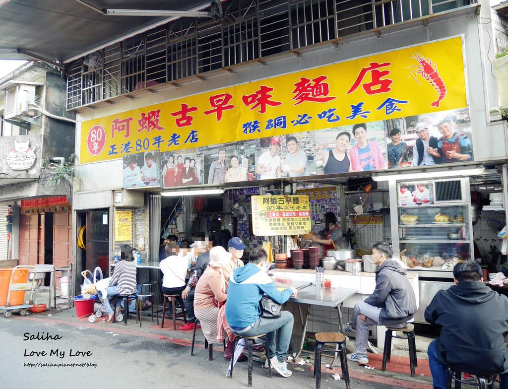 猴硐貓村一日遊景點小吃 (16)
