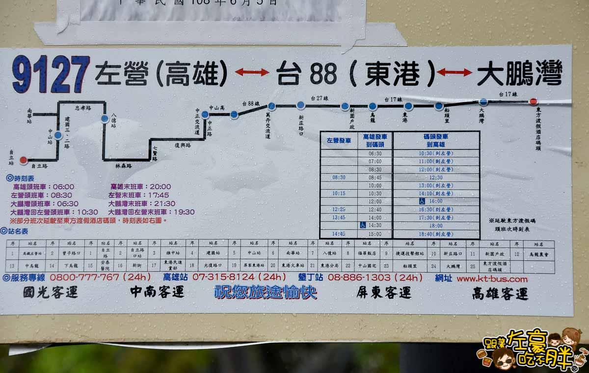 鵬琉線 小琉球旅遊 大鵬灣新航線-12