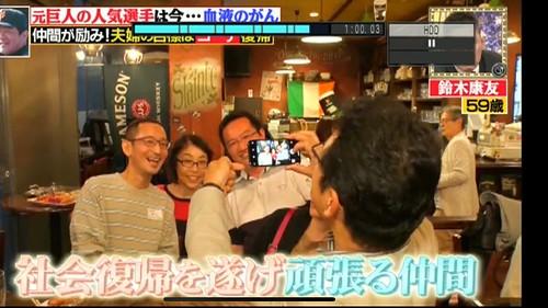 TBS「爆報!THEフライデー」に取り上げられた虎の門13会の様子。鈴木康友さんの特集にて。