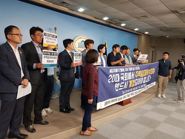 20190618_기자회견_주임법개정촉구