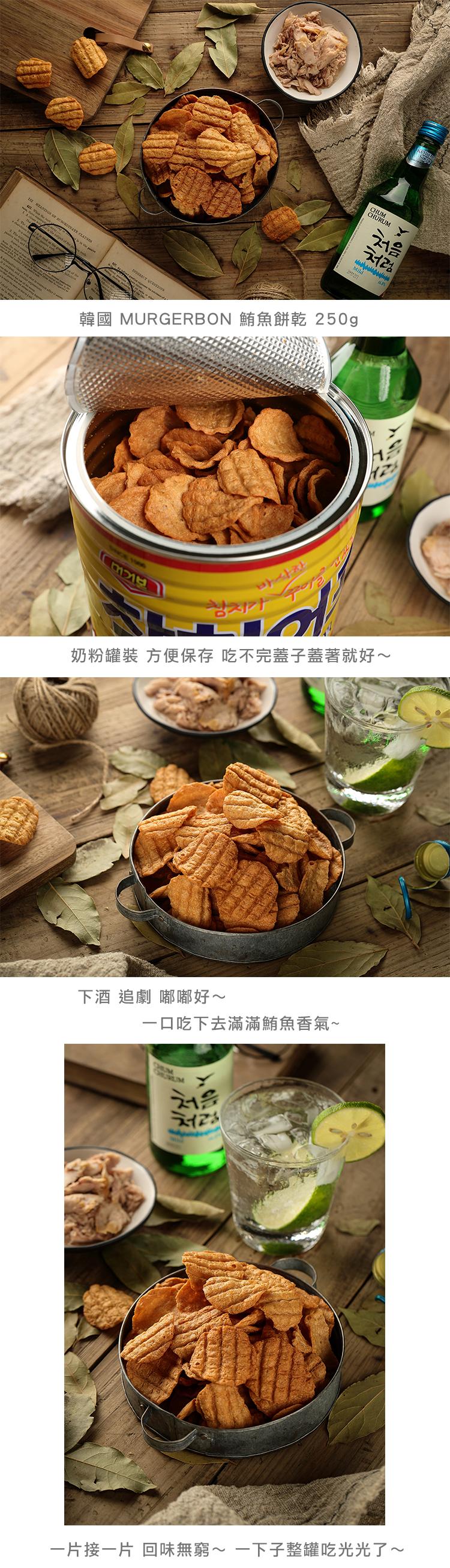 韓國MURGERBON鮪魚餅乾EC