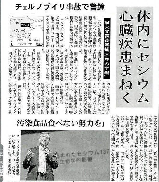 2013年東京新聞報導,YURI BANDAZHEVSKY訪日演講, 體內放射性銫(セシウム)會招致心臟疾病